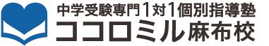 中学受験専門 個別指導塾ココロ・ミル 麻布校