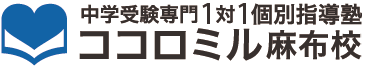 中学受験専門 個別指導塾ココロミル 麻布校